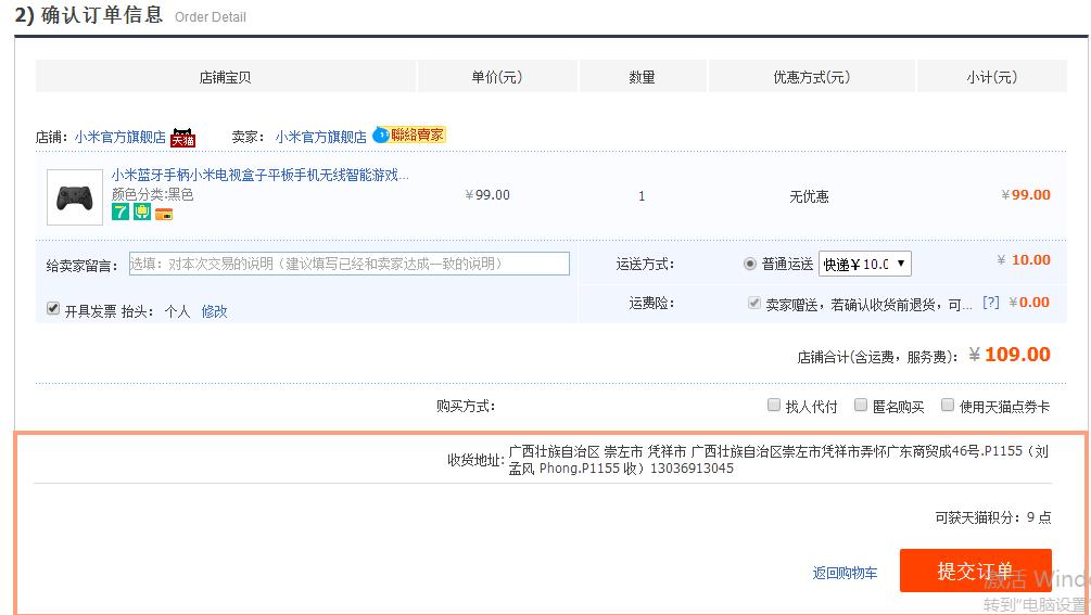 Giao diện trang web khi thanh toán sản phẩm